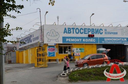 Автосервис на Лесопарковой, 21